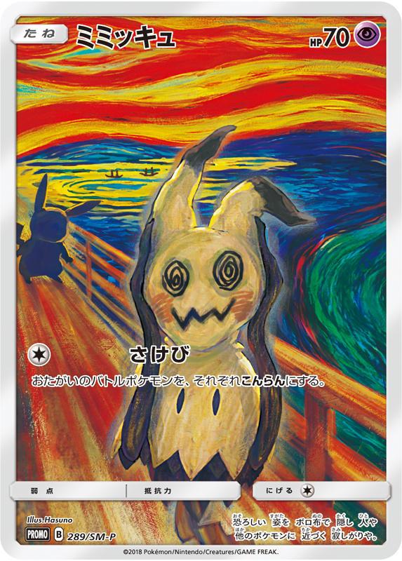 ムンク展xポケモンカードゲーム ポケモンカードゲーム公式ホームページ