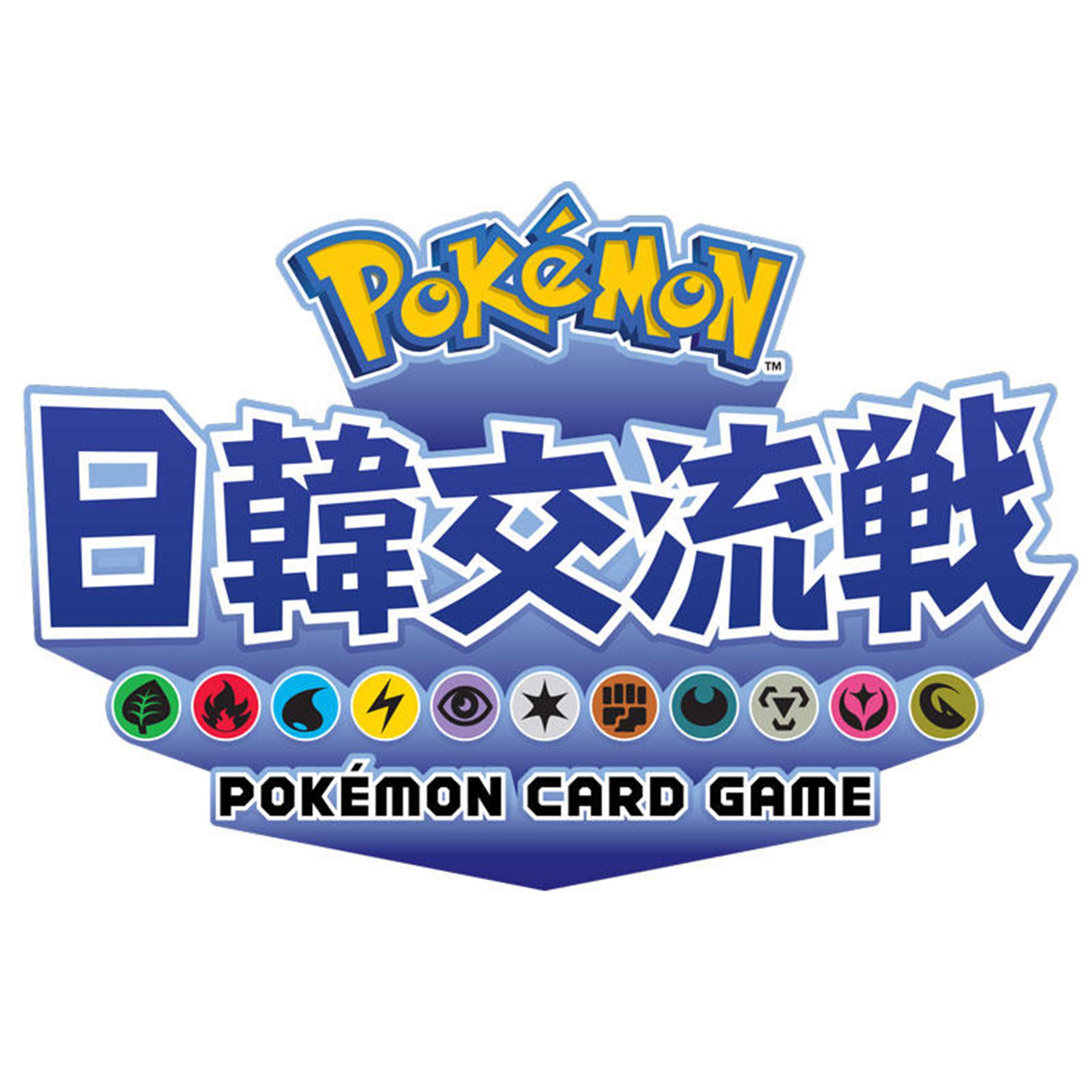 ポケモンカードゲーム公式ホームページ「トレーナーズウェブサイト」