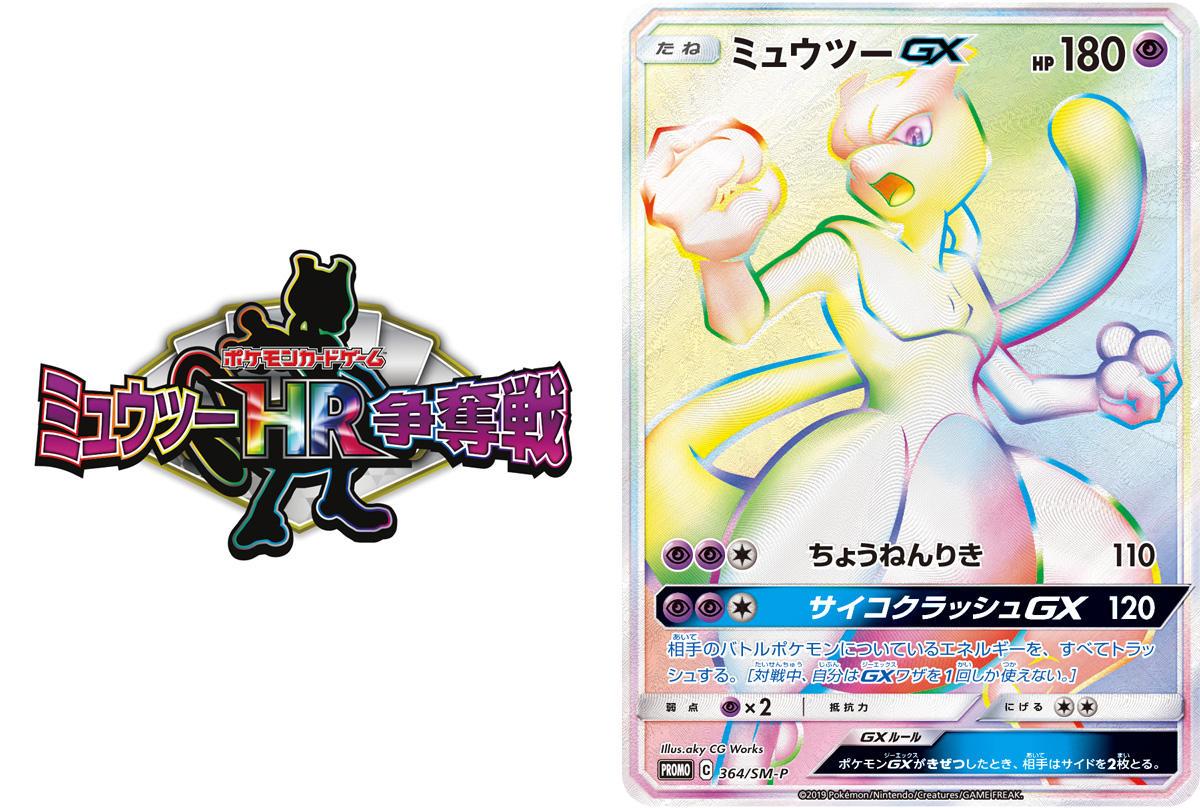 https://www.pokemon-card.com/info/2019/06/images/logo_HR.jpg