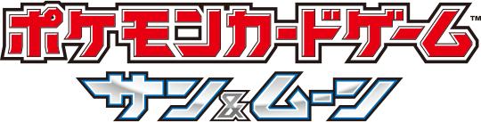 「ポケモンサンムーン カードゲーム」の画像検索結果