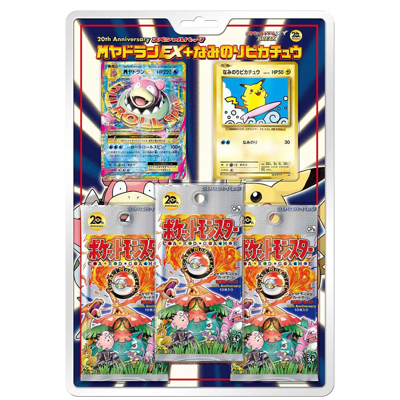 20th anniversary スペシャルパック「メガヤドランex+なみのり