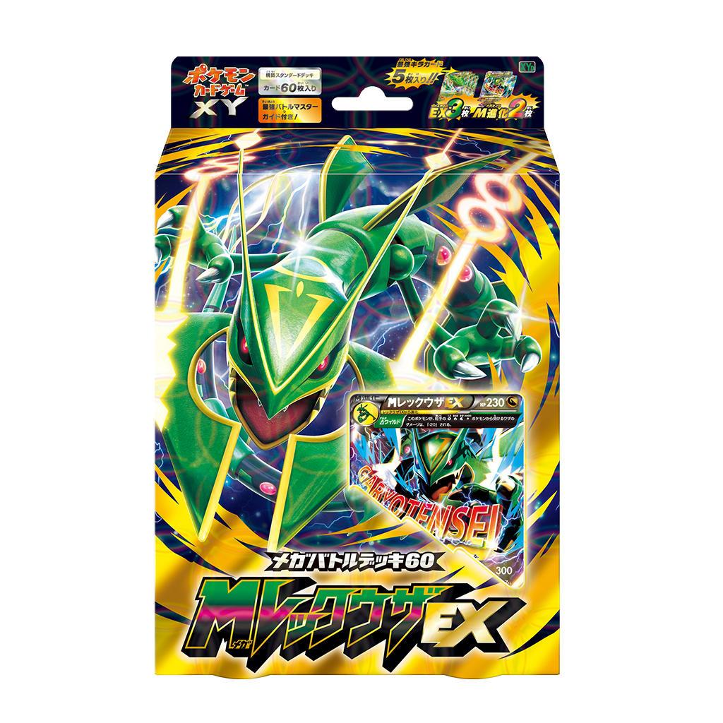 メガバトルデッキ60「メガレックウザex」 | ポケモンカードゲーム公式