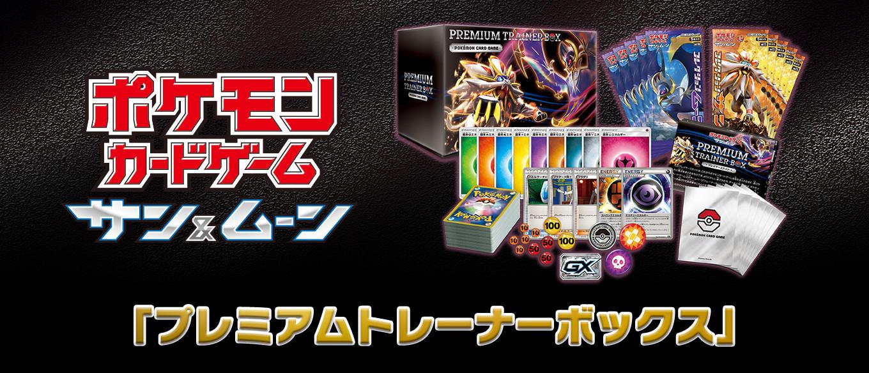 プレミアムトレーナーボックス」 | ポケモンカードゲーム公式ホームページ