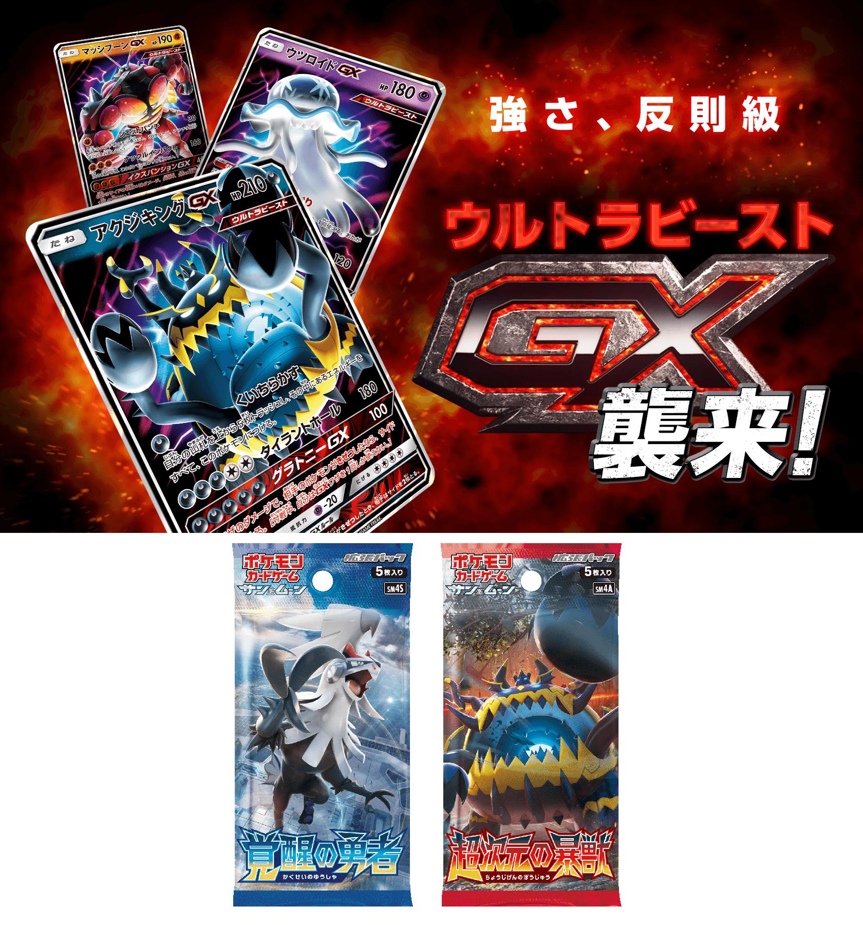 拡張パック「覚醒の勇者」「超次元の暴獣」 | ポケモンカードゲーム