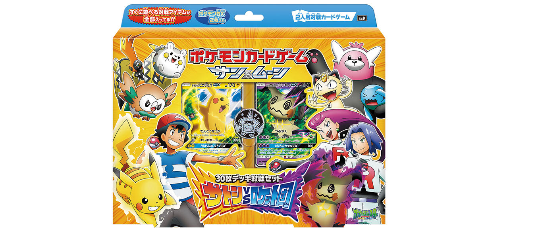 ポケモンカードゲーム サン&ムーン 30枚デッキ対戦セット「サトシvs