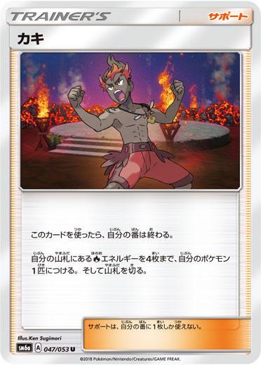 【ポケモンカード】ドラゴンストームのポケモンGXを2枚!