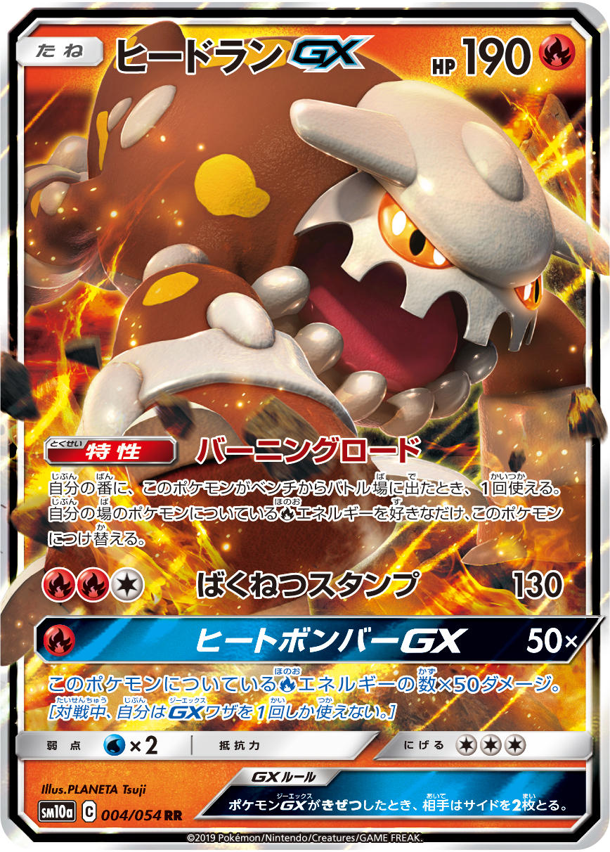 https://www.pokemon-card.com/products/2019/images/1345_RR004_485HEATRANgx.jpg