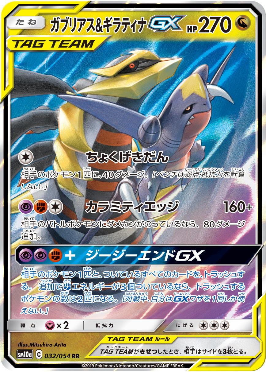 https://www.pokemon-card.com/products/2019/images/1345_RR032_GABURIAS_GIRATINAgx.jpg