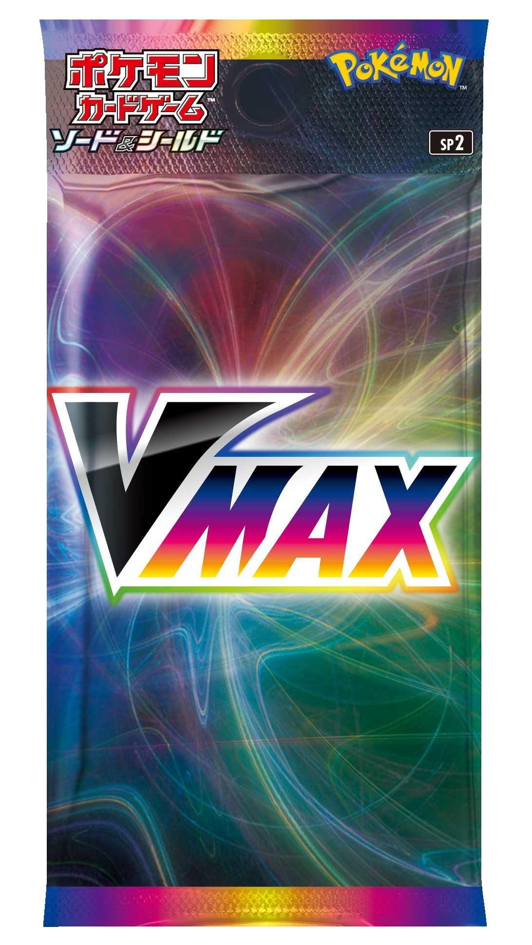 スペシャル セット vmax