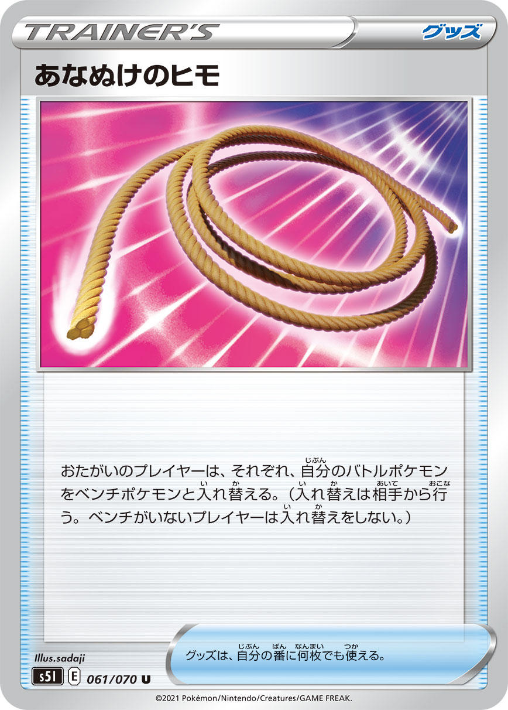 一撃 マスター カード ポケモン