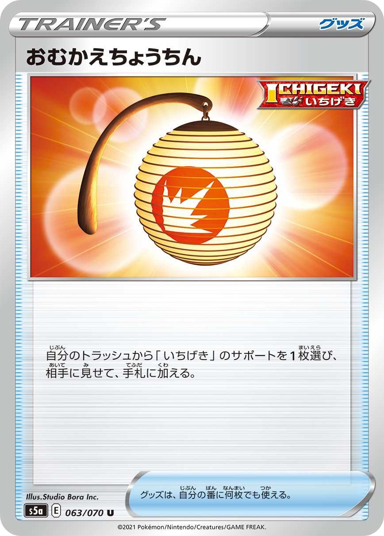 カード の ファイター 双璧 ポケモン