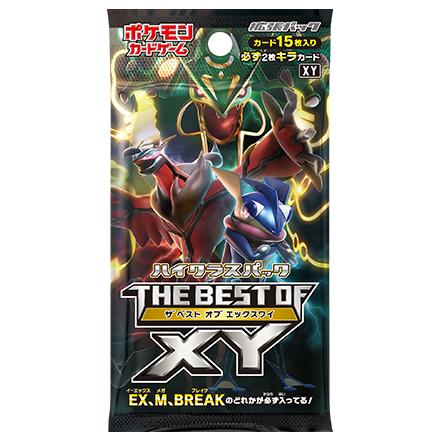 ハイクラスパック「THE BEST OF XY」