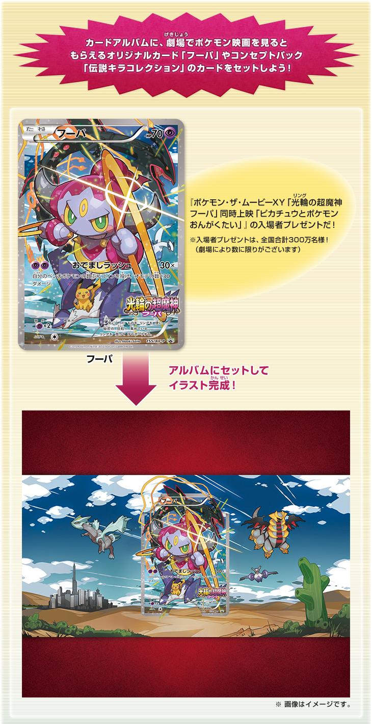 ポケモンカードゲームxy 映画公開記念 「フーパのおでまし~!アルバム