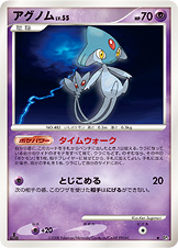 http://www.pokemon-card.com/assets/images/card_images/large/DP5/017097_P_AGUNOMU.jpg