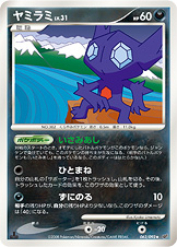 http://www.pokemon-card.com/assets/images/card_images/large/DPs-B/019200_P_YAMIRAMI.jpg