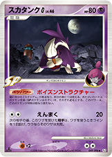 http://www.pokemon-card.com/assets/images/card_images/large/DPt1-B/021175_P_SUKATANKUGGINGA.jpg