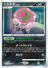 http://www.pokemon-card.com/assets/images/card_images/large/DPt4-B/024183_P_MIKARUGE.jpg