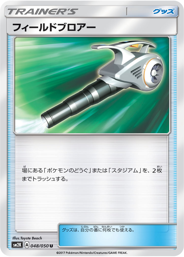 http://www.pokemon-card.com/assets/images/card_images/large/SM2K/033367_T_FIRUDOBUROA.jpg