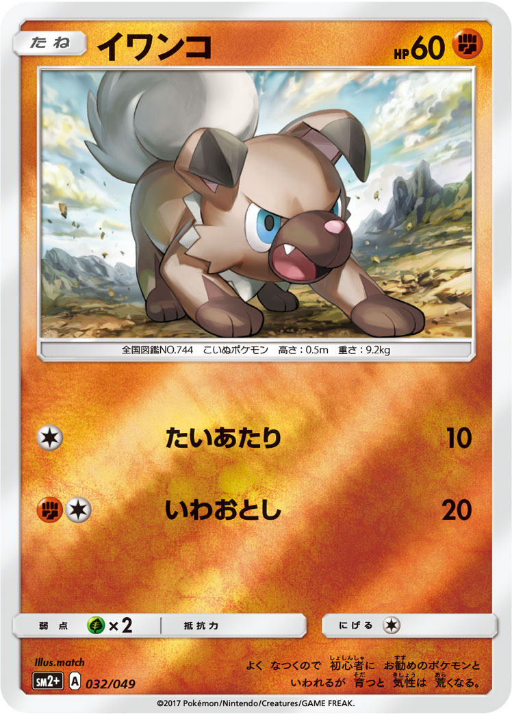 http://www.pokemon-card.com/assets/images/card_images/large/SM2p/033499_P_IWANKO.jpg