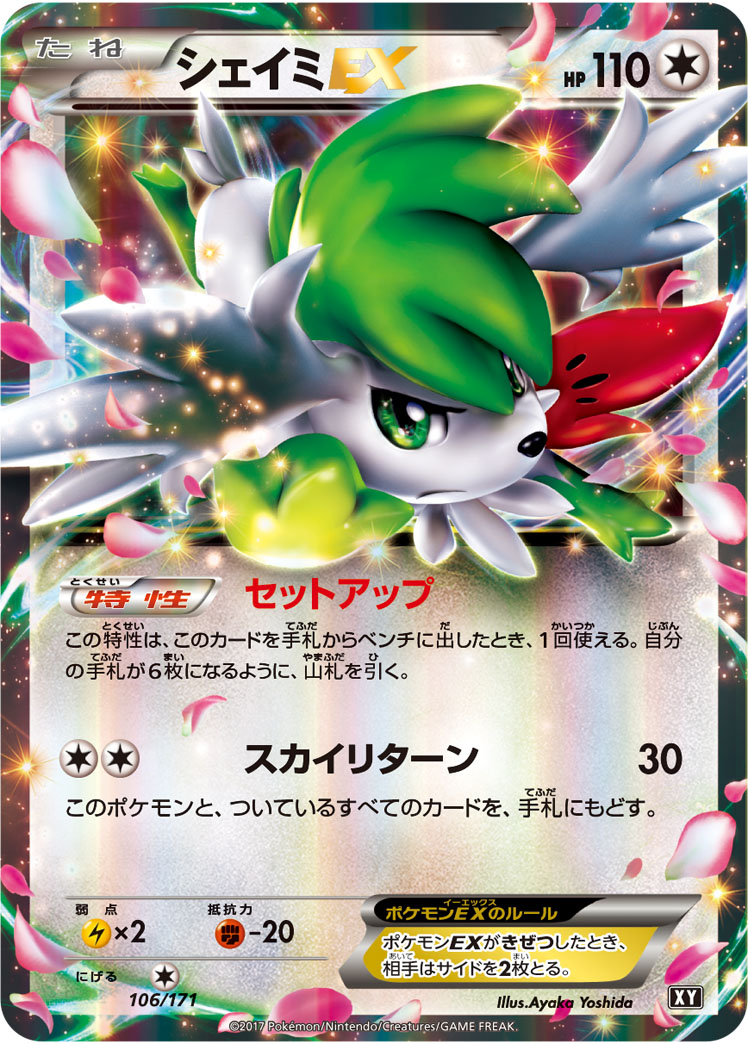 http://www.pokemon-card.com/assets/images/card_images/large/XY/033658_P_SHIEIMIEX.jpg
