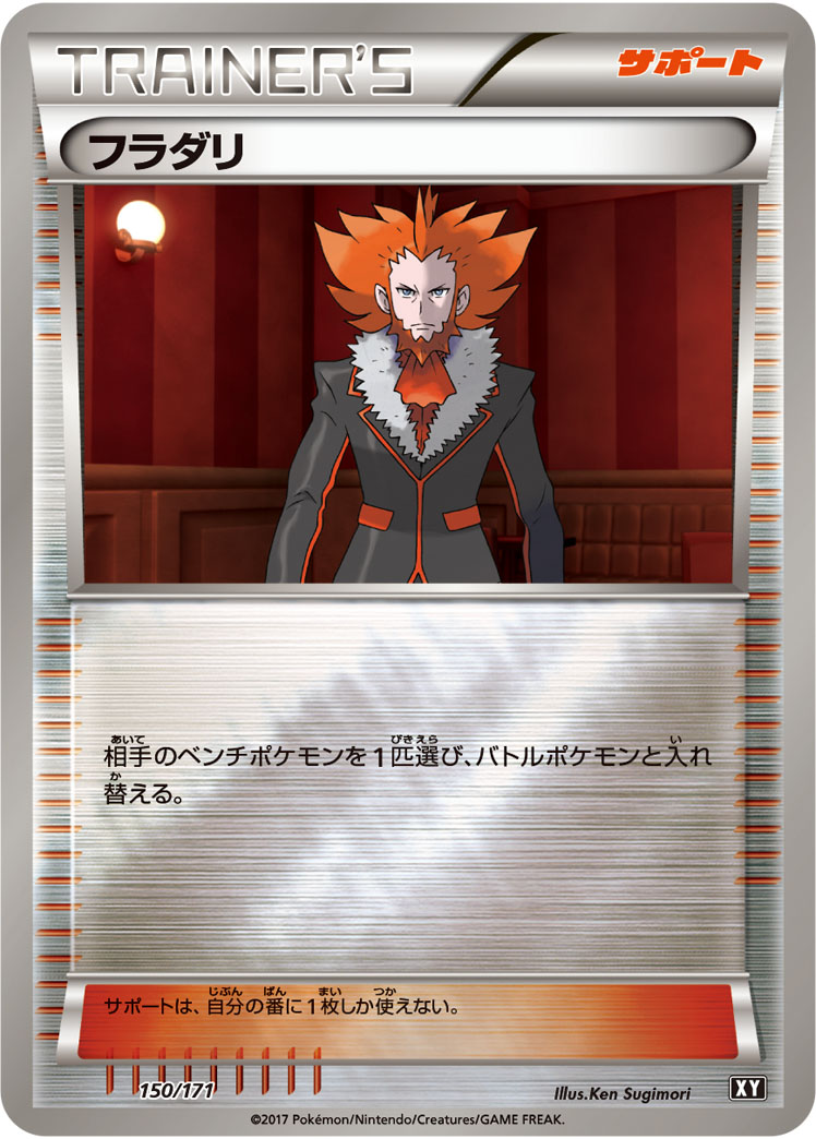 http://www.pokemon-card.com/assets/images/card_images/large/XY/033830_T_FURADARI.jpg