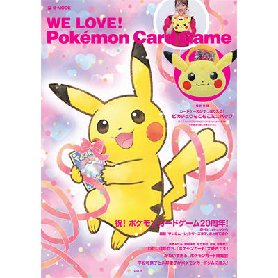 「WE LOVE!<br>Pok&eacute;mon Card Game」が、<br>2月2日(木)に発売!